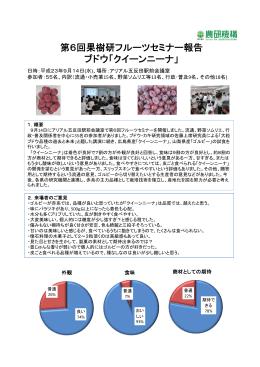 第6回果樹研フルーツセミナー報告 ブドウ「クイーンニーナ」