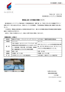 開発途上国への作業服の寄贈について - 新日鉄住金エンジニアリング