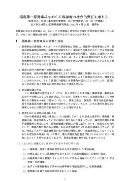 福島第一原発事故をめぐる科学者の社会的責任を考える
