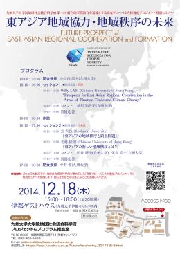 東アジア地域協力・地域秩序の未来 - 地球社会統合科学府