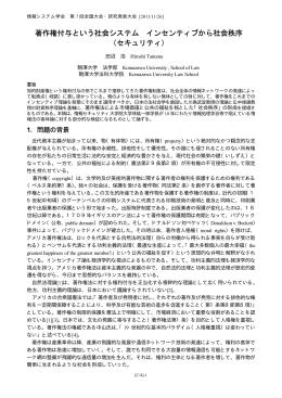 著作権付与という社会システム インセンティブから社会秩序 (セキュリティ)