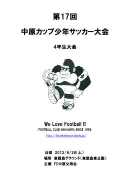 第17回 中原カップ少年サッカー大会