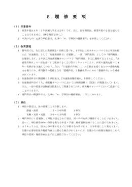 5.履 修 要 項