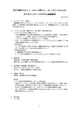 ハレ大学ダブルディグリー・プログラム募集要項 - 慶應義塾大学-塾生HP