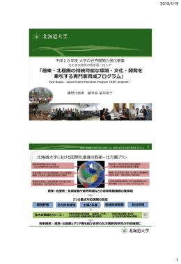 北海道大学プレゼンテーション資料(PDF:1.30MB)