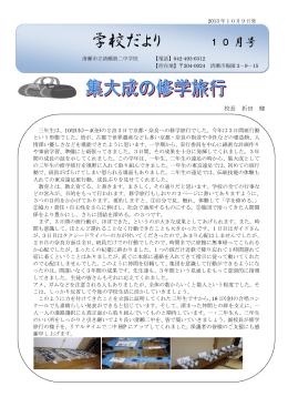 学校だより10月号(PDF:847 KB)