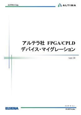アルテラ社 FPGA/CPLD デバイス・マイグレーション