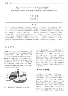 電子デバイス・モジュールの最新評価技術