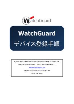 WatchGuard デバイス登録手順