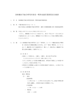 放射線医学総合研究所食堂・喫茶室運営業務委託仕様書