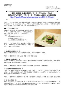 Press Release_【たまな食堂】ディナーコース名称リニューアル