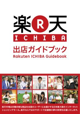 Rakuten ICHIBA Guidebook 出店ガイドブック 楽天市場は多種多様な
