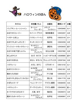 ハロウィンのほん(PDF:208KB)
