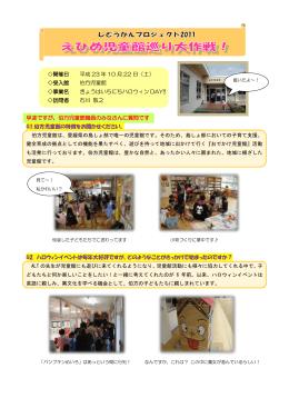 開催日 平成 23 年 10 月 22 日(土) 受入館 伯方児童館 事業名 きょうは