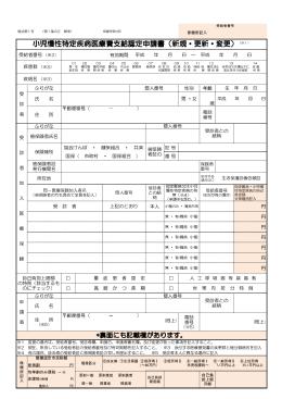 小児慢性特定疾病医療費支給認定申請書(新規・更新・変更)