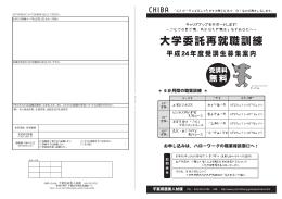 大学委託再就職訓練募集案内(PDF:476KB)