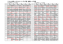 こくみん共済 U-12 サッカーリーグ in 千葉 後期リーグ日程表