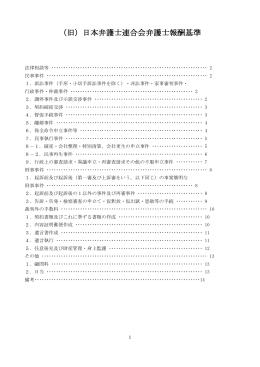 (旧)日本弁護士連合会報酬等基準についてはこちら