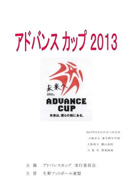 主 催 アドバンスカップ 実行委員会 主 管 生野フットボール連盟