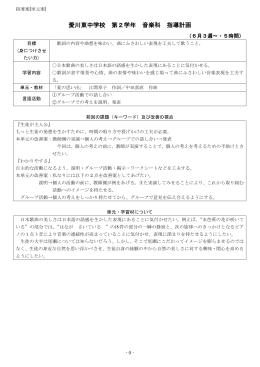 指導案 - Aikawa www test page!!