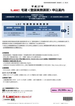 宅建<登録実務講習>申込案内 - LEC東京リーガルマインド