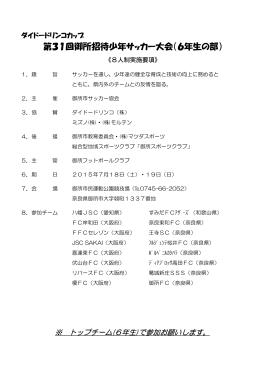 第31回御所招待少年サッカー大会(6年生の部)