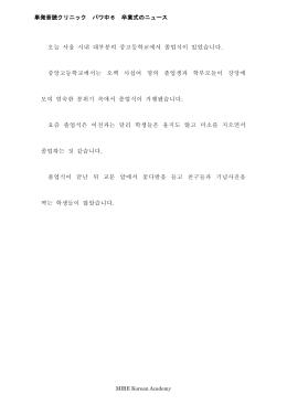 単発音読クリニック パワ中6 卒業式のニュース 오늘 서울 시내 대부분의