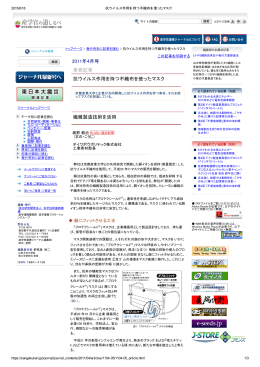 2011年4月号 単発記事 抗ウイルス作用を持つ不織布を使ったマスク