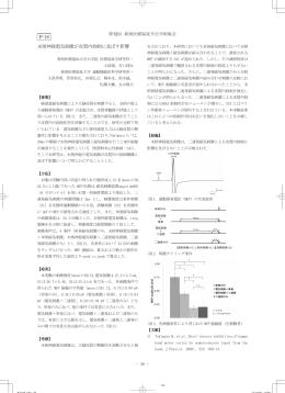 末梢神経電気刺激が皮質内抑制に及ぼす影響 P-18
