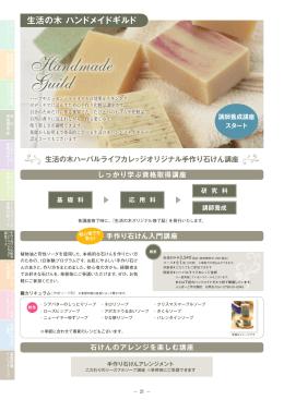 手作り石けん講座 基礎科 (生活の木 ハンドメイドギルド認定コース)