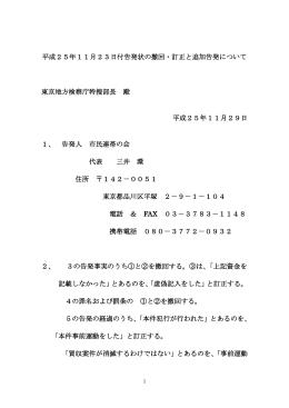 平成25年11月23日付告発状の撤回・訂正と追加告発について 東京
