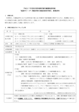 平成27年度東京都高齢者権利擁護推進事業 「施設内リーダー職員研修