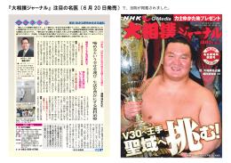 『大相撲ジャーナル』 注目の名医 (6 月 20 日発売)