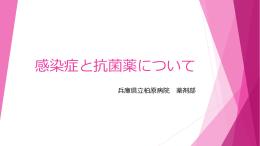 感染症と抗菌薬について - 兵庫県立病院 薬剤部