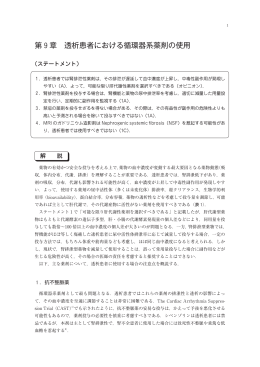 第 9 章 透析患者における循環器系薬剤の使用
