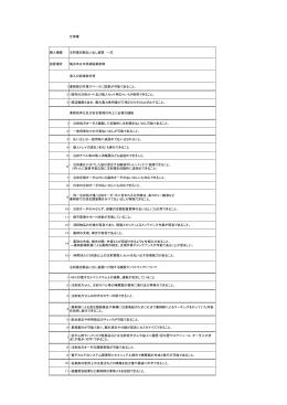 仕様書 購入機器 注射薬自動払い出し装置 一式 設置場所 横浜市立市民