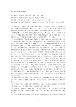Host - 日本学術振興会