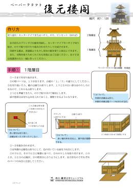 ペーパークラフト復元楼閣 作り方 手順① 1階層目