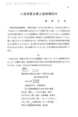 人身売買文書と謡曲隅田川