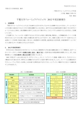 千葉大学フォーミュラプロジェクト 2012 年度活動報告