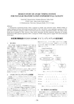 核変換実験施設のためのJ-PARCタイミングシステムの設計検討 p.738