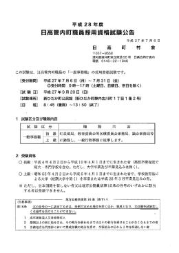 日高管内町職員採用資格試験公告