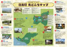 日高町 見どころマップ - 北海道中の宿泊施設を一発検索!