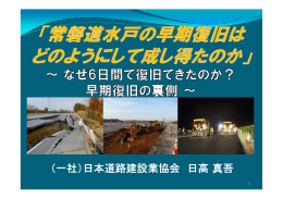 ( 社)日本道路建設業協会 日高真吾