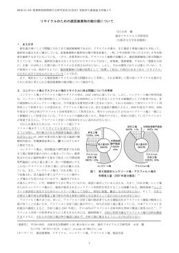 講演論文pdfへ - 都市リサイクル工学研究所