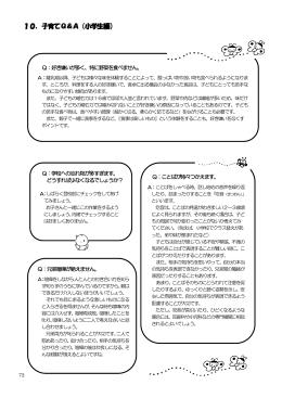(子育てQ&A) 【PDFファイル:345KB】