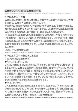 広島弁シリーズ [ディア広島弁]①~⑥