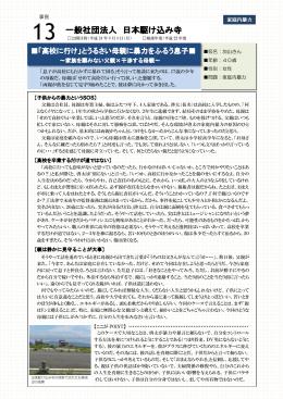 2012/9/3発行「『高校に行け』とうるさい母親に暴力をふるう息子