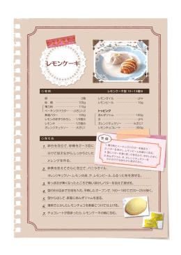 [レシピ] レモンケーキ