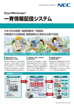 一斉情報配信システムSmartMessenger PDF
